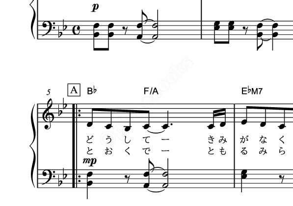 「ひまわりの約束」のピアノ楽譜/秦基博