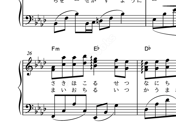 さくら 太朗 楽譜 直 森山