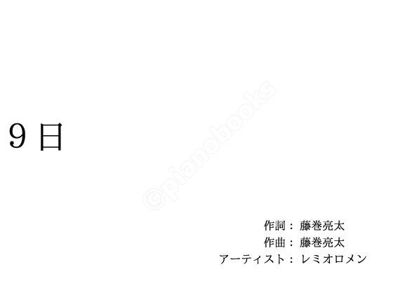 3月9日 のピアノ楽譜 レミオロメン